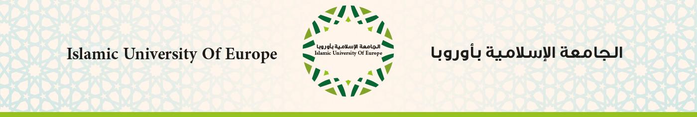 الجامعة الإسلامية بأوروبا
